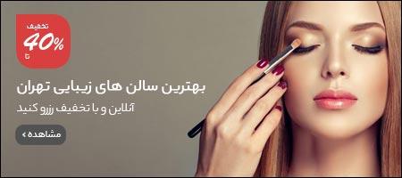beauty-salon-banner-top-posts-mob